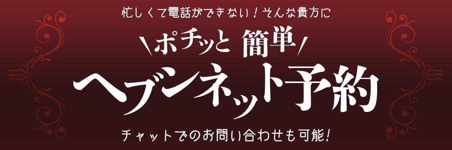 【キャッチ】ヘブンネット予約
